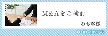 M&Aをご検討のお客様はこちら