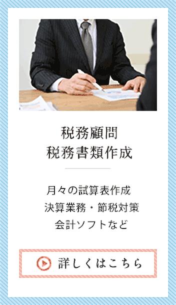 税務顧問の依頼、税務書類作成をご検討のお客様はこちら